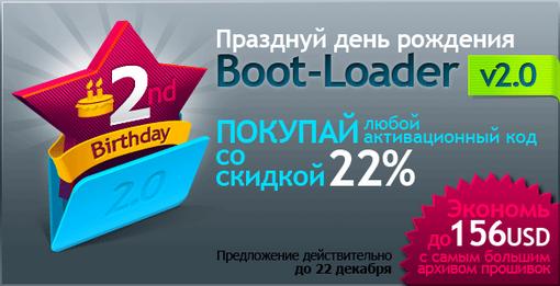 Экономьте до 22% с Boot-Loader v2.0!